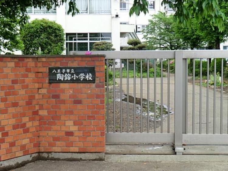 陶鎔小学校 300m