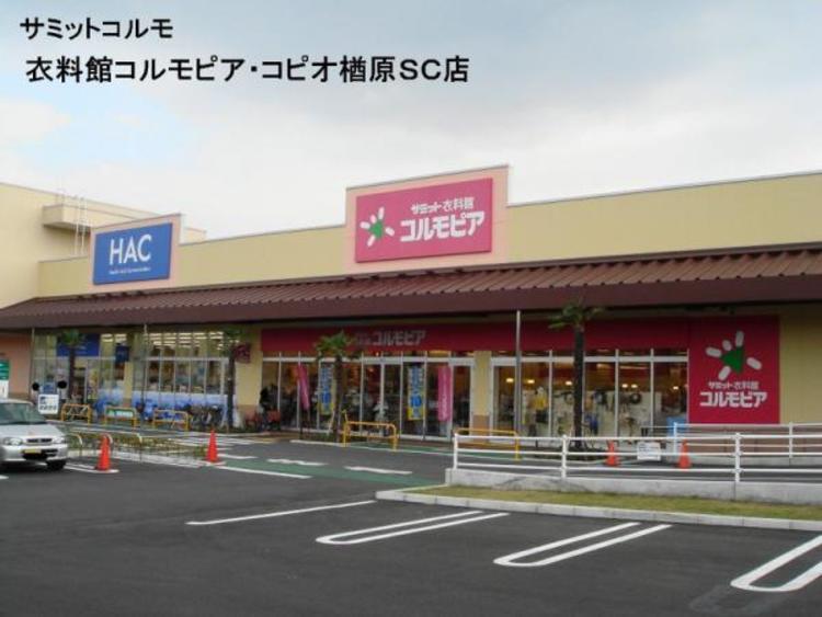 コルモピア コピオ楢原店 450m