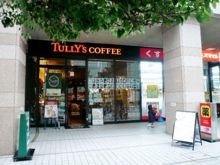 タリーズコーヒー芝浦海岸通り店 徒歩5分。 360m