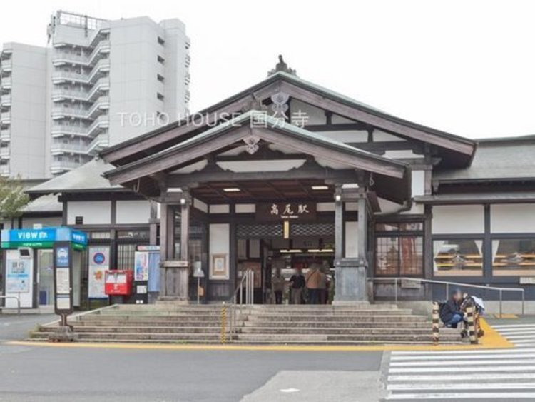 JR中央線「高尾駅」まで560m