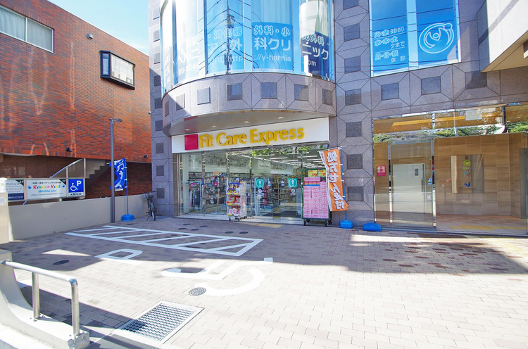 Fit Care Express たまプラーザ駅前店 距離450m