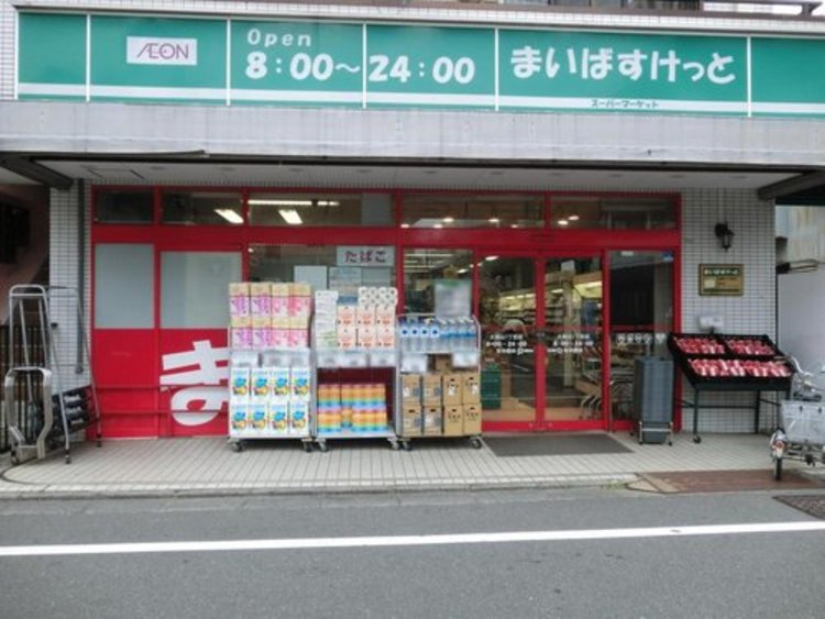 まいばすけっと大岡山1丁目店まで400m。イオングループが展開する都市型食料品スーパーマーケット。新鮮な野菜やおいしいお惣菜があります。