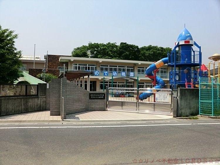 ひので幼稚園 徒歩5分。 380m