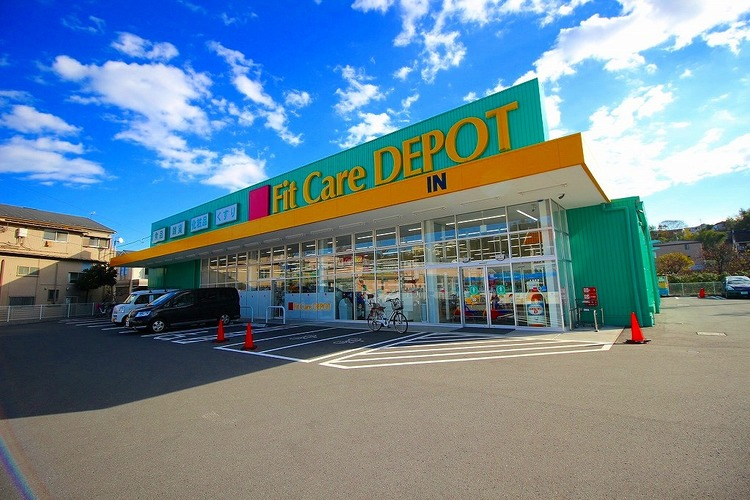 Fit Care DEPOT 菅生5丁目 距離550m