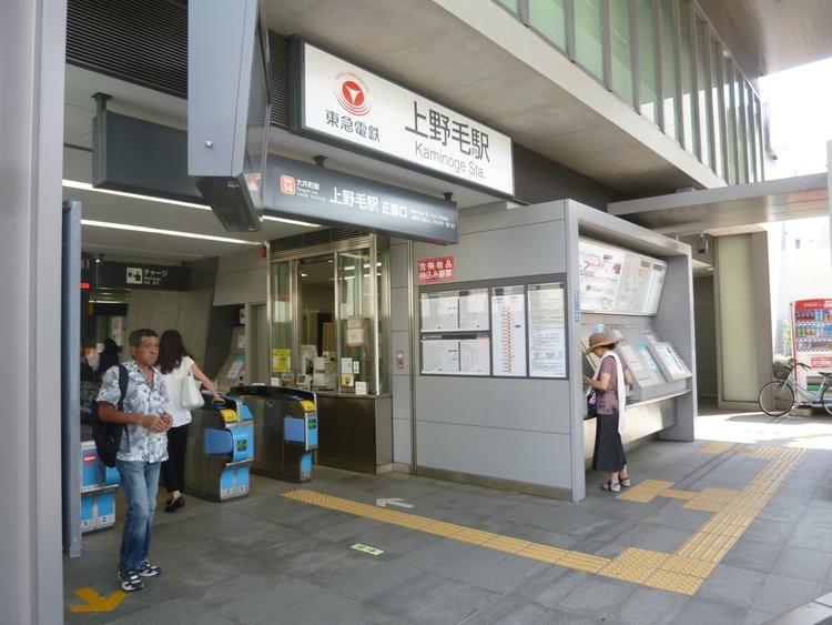 上野毛駅 距離650m