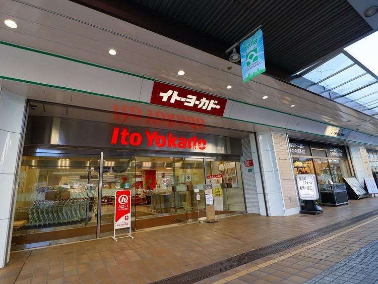 イトーヨーカドー 若葉台店 距離350m