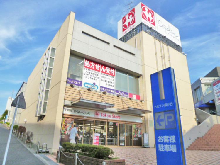 東急ストア 藤が丘駅前店 距離950m