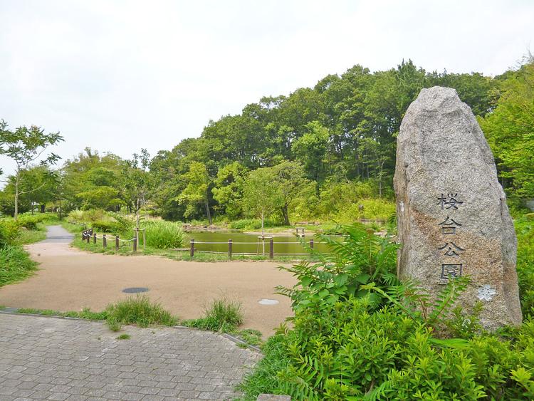 桜台公園 距離550m
