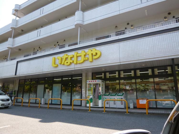 いなげや 横浜桂台店 距離500m