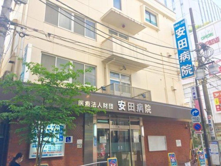 医療法人財団安田病院まで325m。大正9年に開業し、以来90年域の皆様の健康を守り続けてまいりました。外科、内科、整形外科、皮膚科、泌尿器科、リハビリテーション科があります。