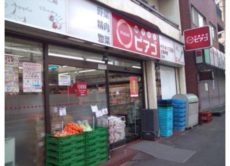 miniピアゴ代々木1丁目店まで360m ユニーの流通網・ノウハウを最大限に活かし、安心で安全な美味しい生鮮食料品をご提供いたします。