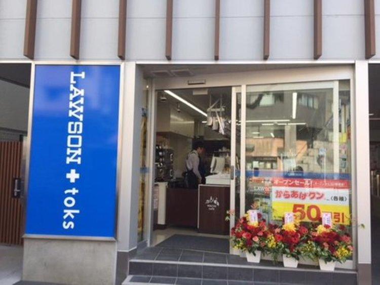 ローソンLAWSON+toks雪が谷大塚店まで187m 女性を中心に「美しく健康で快適な」ライフスタイルを身近でサポートするお店です。