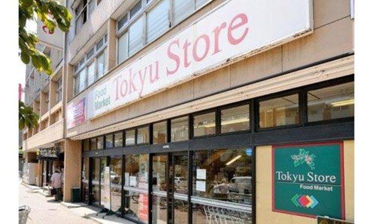 """東急ストア雪が谷店まで259m ショッピングの便利さを提供するだけではなく、ニーズに合った商品、時代に合った商品をそろえ、「安全と安心」を添えて""""より良い商品を、より安く""""お届けしています。"""