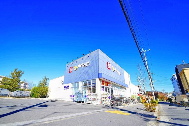 ウェルパーク 世田谷鎌田店 距離1000m