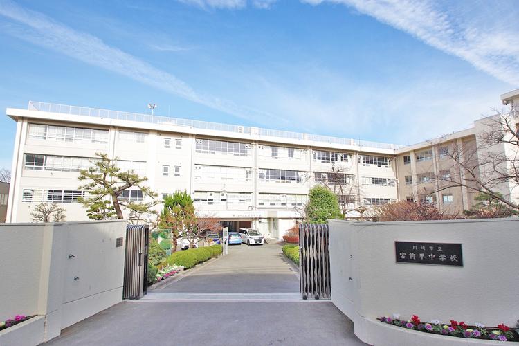 川崎市立宮前平中学校 距離750m