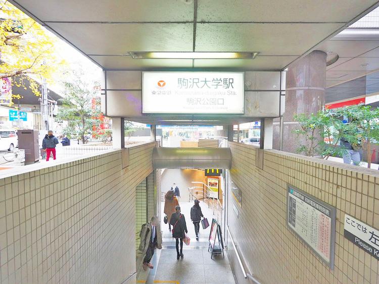 東急田園都市線「駒沢大学」駅 距離640m