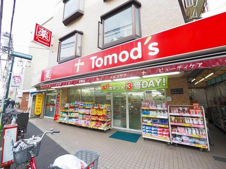トモズ 駒沢駅前店 距離850m