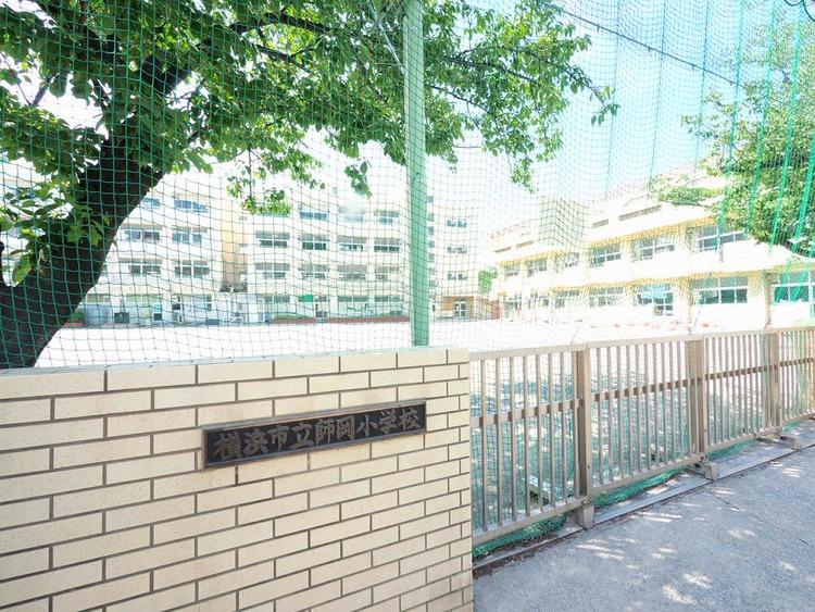 横浜市立師岡小学校 距離1100m