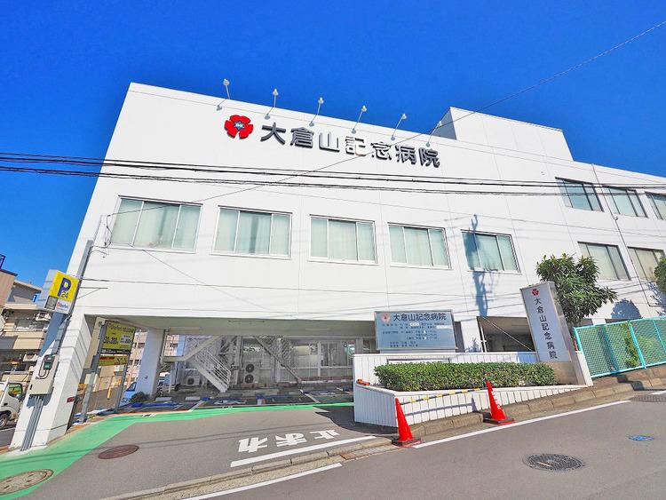 大倉山記念病院 距離1300m