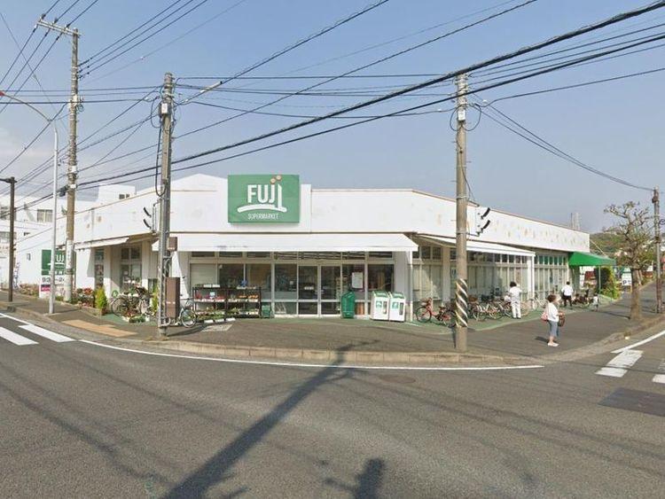 Fuji鵠沼藤が谷店 徒歩8分 650m