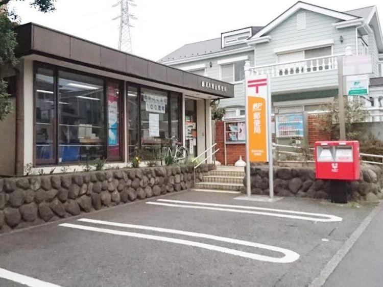 藤沢片瀬山郵便局 徒歩9分 720m
