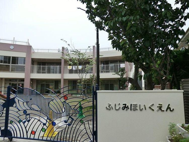 富士見保育園 徒歩6分 850m
