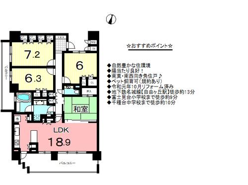 テラス富士見台の物件画像