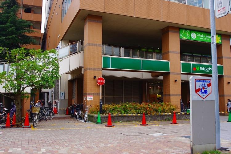 マルエツ 鹿島田店 距離1500m