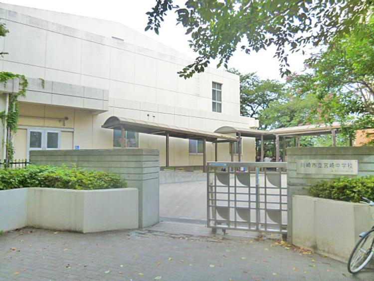 川崎市立宮崎中学校 距離1300m