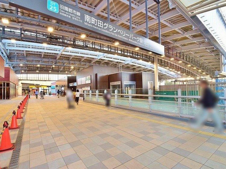 東急田園都市線「南町田グランベリーパーク」駅 距離約720m