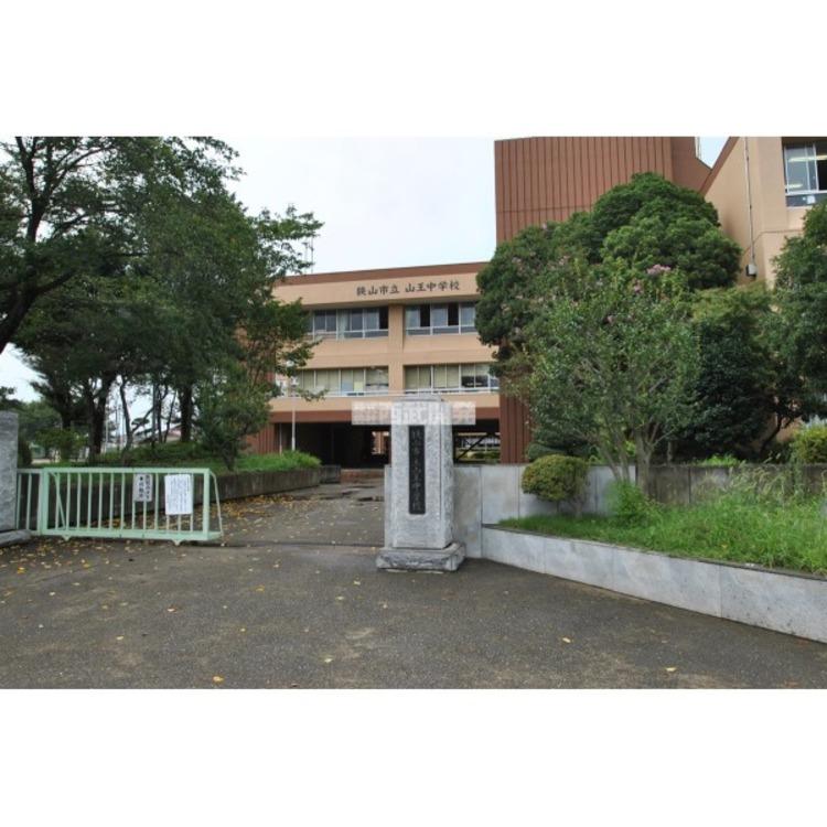 山王中学校(約450m)