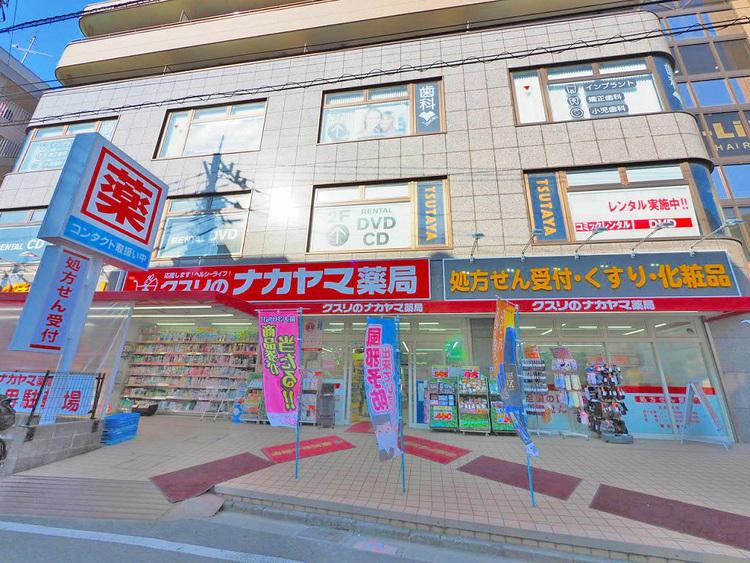 クスリのナカヤマ 京王稲田堤駅前店 距離2400m