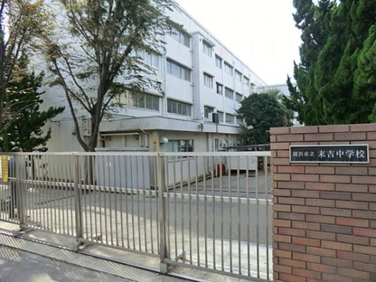 横浜市立末吉中学校 約900m