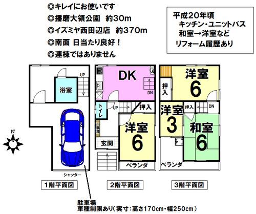 播磨町3丁目 中古戸建の画像