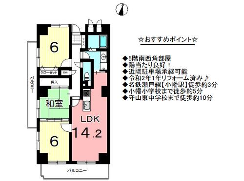 和光小幡マンションの画像