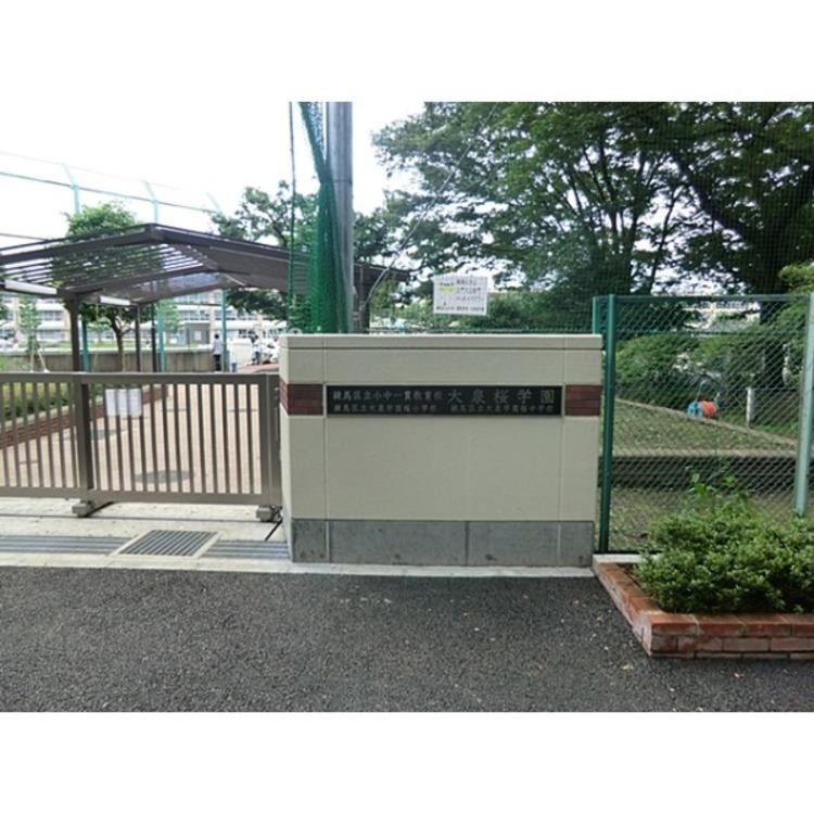 練馬区立大泉学園桜小学校(約450m)