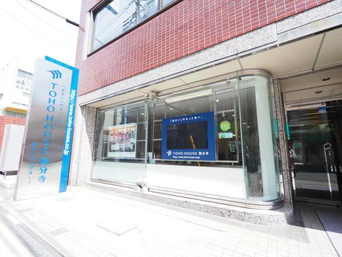 JR中央線「国分寺」駅南口徒歩2分 駐車場完備もしております。